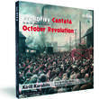 Sergei Prokofiev: Cantata for the 20th Anniversary of the October Revolution